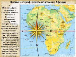 Физико-географическое положение Африки 1. Материк Африка расположен в Северном,