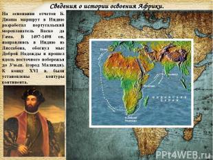 На основании отчетов Б. Диаша маршрут в Индию разработал португальский мореплава