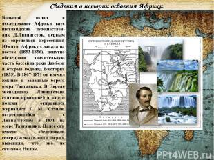 Большой вклад в исследование Африки внес шотландский путешествен-ник Д.Ливингсто