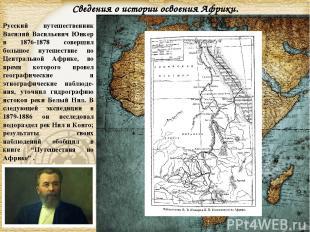Русский путешественник Василий Васильевич Юнкер в 1876-1878 совершил большое пут