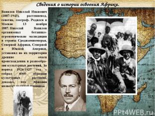 Вавилов Николай Иванович (1887-1943), растениевод, генетик, географ. Родился в М