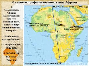 Физико-географическое положение Африки 2. Особенность Африки заключается в том,