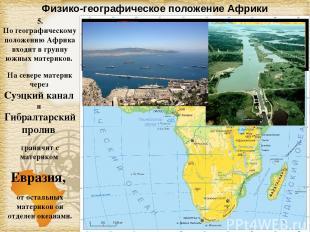Физико-географическое положение Африки 5. По географическому положению Африка вх