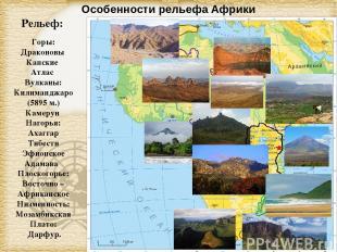 Особенности рельефа Африки Рельеф: Горы: Драконовы Капские Атлас Вулканы: Килима