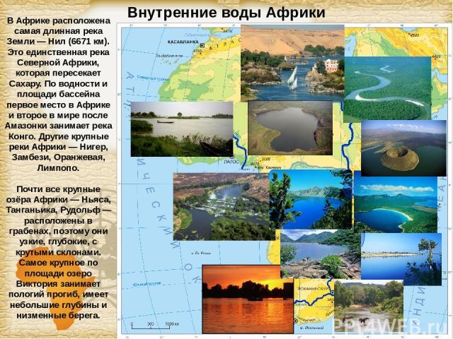Внутренние воды Африки В Африке расположена самая длинная река Земли — Нил (6671 км). Это единственная река Северной Африки, которая пересекает Сахару. По водности и площади бассейна первое место в Африке и второе в мире после Амазонки занимает река…