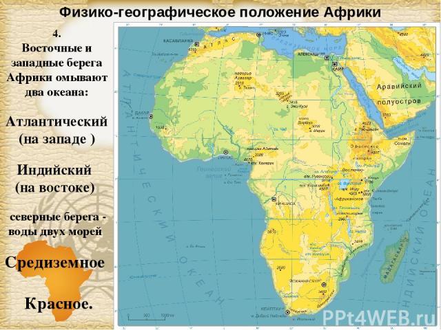 Физико-географическое положение Африки 4. Восточные и западные берега Африки омывают два океана: Атлантический (на западе ) Индийский (на востоке) северные берега - воды двух морей Средиземное Красное. Page