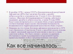 Как все начиналось В декабре 1978 г. между СССР и Демократической республикой Аф