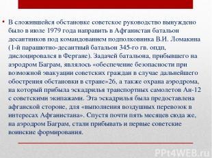 В сложившейся обстановке советское руководство вынуждено было в июле 1979 года н