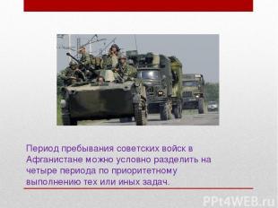 Период пребывания советских войск в Афганистане можно условно разделить на четыр