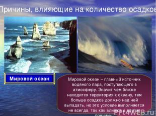 Причины, влияющие на количество осадков Мировой океан Мировой океан – главный ис