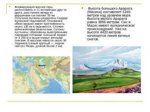Высота большого Арарата (Масиса) составляет 5165 метров над уровнем моря. Высота