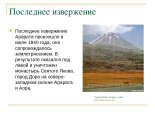 Последнее извержение Последнее извержение Арарата произошло в июле 1840 года; он