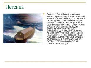 Легенда Согласно библейским сказаниям, именно Арарат стал причалом Ноева ковчега