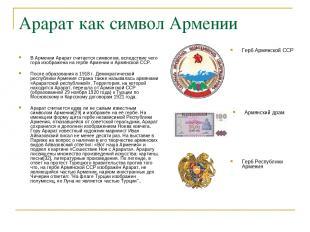 Арарат как символ Армении В Армении Арарат считается символом, вследствие чего г