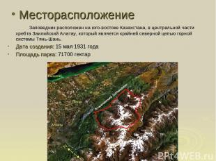 Месторасположение Заповедник расположен на юго-востоке Казахстана, в центральной
