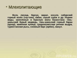 Млекопитающие Волк, лисица, барсук, марал, косуля, сибирский горный козёл (тау-т