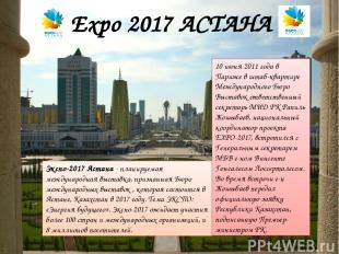 Expo 2017 АСТАНА Экспо-2017 Астана - планируемая международная выставка, признан
