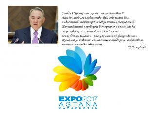 Сегодня Казахстан прочно интегрирован в международное сообщество. Мы открыты для