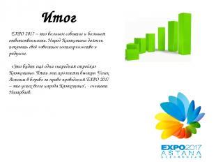 Итог EXPO 2017 – это большое событие и большая ответственность. Народ Казахстана