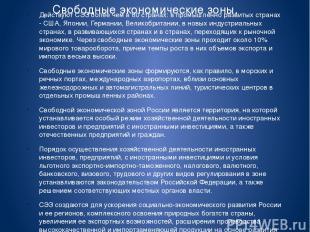 izmenila-prezentatsiya-svobodnaya-ekonomicheskaya-zona