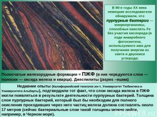 Полосчатые железорудные формации = ПЖФ (в них чередуются слои— полоски— оксида