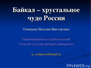 Байкал – хрустальное чудо России Осинцева Наталия Викторовна Национальный исслед