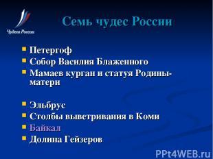 Семь чудес России Петергоф Собор Василия Блаженного Мамаев курган и статуя Родин