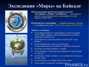 Экспедиция «Миры» на Байкале Международная научно-исследовательская экспедиция «