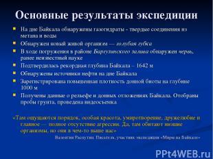 Основные результаты экспедиции На дне Байкала обнаружены газогидраты - твердые с