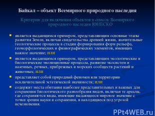 Байкал – объект Всемирного природного наследия Критерии для включения объектов в