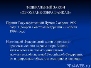ФЕДЕРАЛЬНЫЙ ЗАКОН «ОБ ОХРАНЕ ОЗЕРА БАЙКАЛ» Принят Государственной Думой 2 апреля