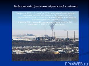 Байкальский Целлюлозно-бумажный комбинат Построен в 1966 г. В сентябре 2008 года
