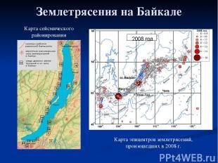 Землетрясения на Байкале Карта эпицентров землетрясений, произошедших в 2008 г.