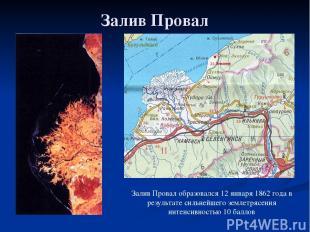 Залив Провал Залив Провал образовался 12 января 1862 года в результате сильнейше