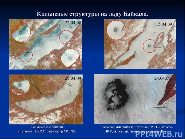 Кольцевые структуры на льду Байкала. Космические снимки спутника TERRA, радиометр MODIS Космический снимок спутника SPOT-2, сенсор HRV, пространственное разрешение 10 м