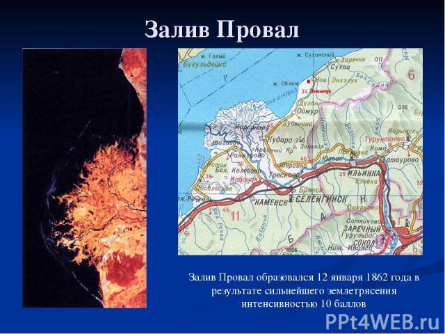 Залив Провал Залив Провал образовался 12 января 1862 года в результате сильнейшего землетрясения интенсивностью 10 баллов