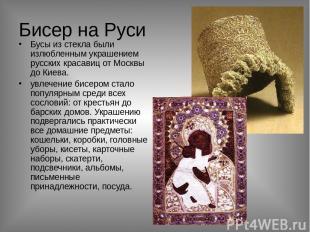 Бисер на Руси Бусы из стекла были излюбленным украшением русских красавиц от Мос