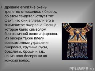 Древние египтяне очень трепетно относились к бисеру, об этом свидетельствует тот