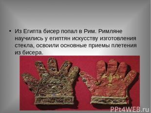 Из Египта бисер попал в Рим. Римляне научились у египтян искусству изготовления