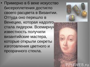 Примерно в 6 веке искусство бисероплетения достигло своего расцвета в Византии.