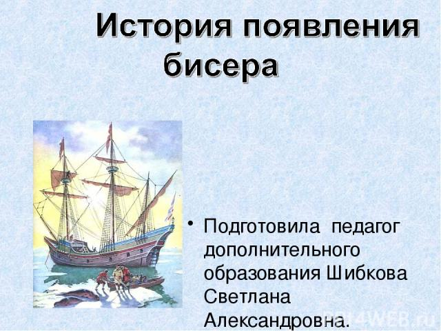 Подготовила педагог дополнительного образования Шибкова Светлана Александровна.