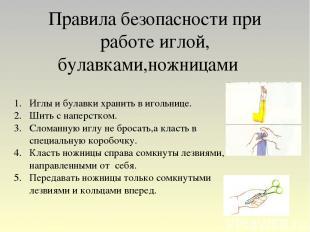 Правила безопасности при работе иглой, булавками,ножницами Иглы и булавки хранит