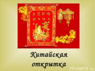 Китайская открытка