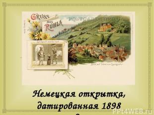 Немецкая открытка, датированная 1898 годом