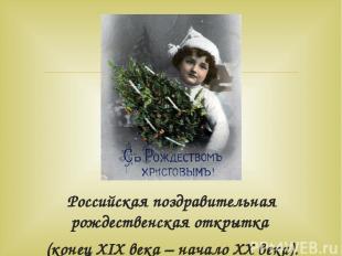 Российская поздравительная рождественская открытка (конец XIX века – начало ХХ в
