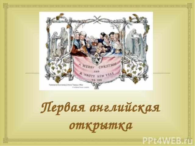 Первая английская открытка