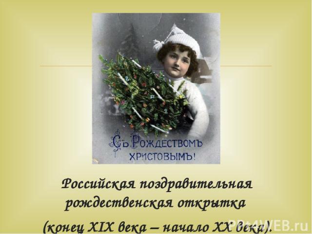 Российская поздравительная рождественская открытка (конец XIX века – начало ХХ века).