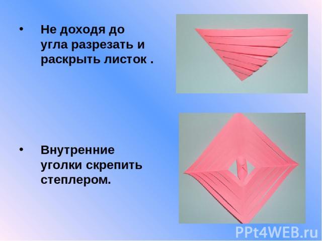 Не доходя до угла разрезать и раскрыть листок . Внутренние уголки скрепить степлером.