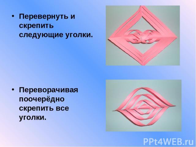 Перевернуть и скрепить следующие уголки. Переворачивая поочерёдно скрепить все уголки.