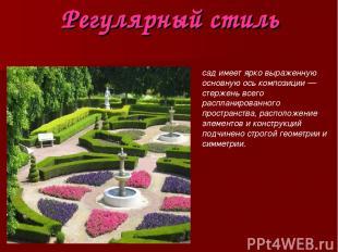 Регулярный стиль сад имеет ярко выраженную основную ось композиции — стержень вс